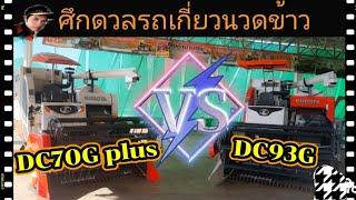 DC70Gplus vs DC93G เลือกรุ่นไหนดี?? คลิปนี้ช่วยคุณได้ /ศึกดวลรถเกี่ยว