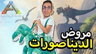 ارك سرفايفل | 1# | ترويض الديناصورات (سيرفر مع الشباب!!)