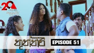 Thuththiri | Episode 51 | Sirasa TV 22nd August 2018 [HD] Thumbnail