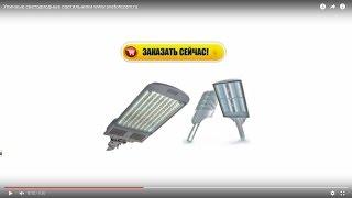 Уличные светодиодные светильники www.svetorezerv.ru(, 2016-04-26T08:47:03.000Z)