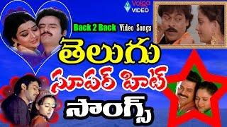 Telugu  Back 2 Back Super Hit Songs Juck Box