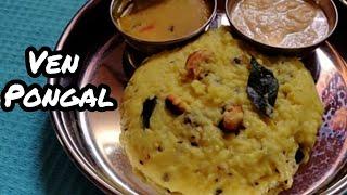 ஐய்யர் வீட்டு வெண் பொங்கல்   How to make ven pongal Recipe in Tamil   Easy Breakfast   Southindian