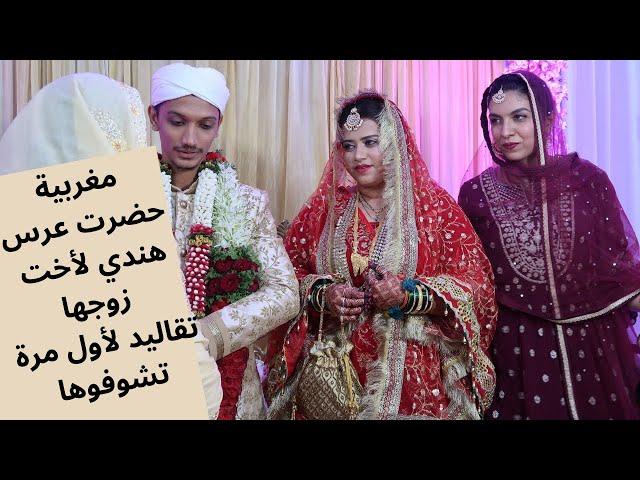 شاركت معكم فرحتي بزواج 👰🏻🤵🏻أخت زوجي آمنة الهندية  حماتي راضية عني وفخوره بي الحمد لله