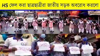 ফেল করা ছাত্রছাত্রীরা জাতীয় সড়ক অবরোধ করলো - West Bengal HS Failed Students Demand in Madhyamgram