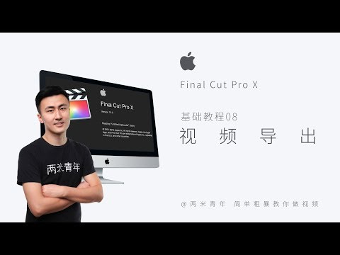 Final Cut Pro X剪辑基础教程08:如何导出占内存小的高清视频