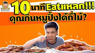 EP88 ปี1 พีชอีทแหลก ถูกท้าให้กินหมูปิ้ง ภายใน 10 นาที!!   PEACH EAT LAEK