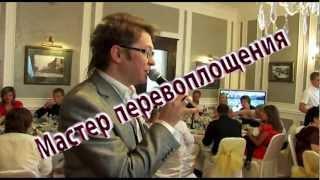Тамада,Ведущий Константин Котов-Санкт-Петербург
