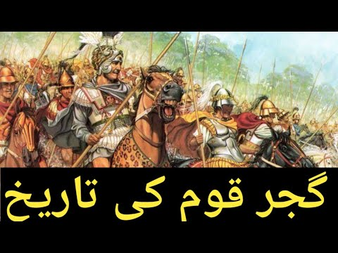 History of Gujjar Cast by Ch khurram Gujjar Paswal بہادر , مہا راجے ,نڈر خالص تہذیب ر from YouTube · Duration:  16 minutes 4 seconds