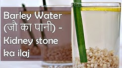 hqdefault - How To Make Barley Water For Kidney Stones