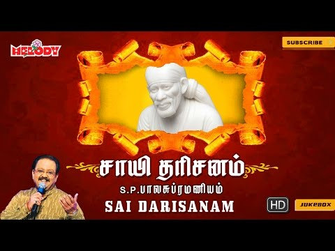 Sai Darisanam | Shirdi Sai Baba Songs | Tamil Devotional Songs | S.P.Balasubramaniyam |