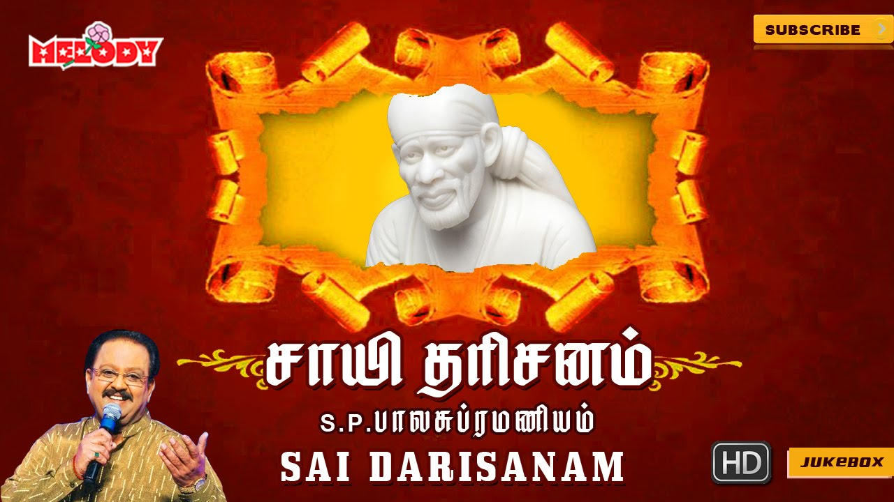 Sai Darisanam Shirdi Sai Baba Songs Tamil Devotional Songs S P Balasubramaniyam Youtube