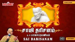 Sai Darisanam | சாயி தரிசனம் | SPB |Shirdi Sai Baba Songs| Baba Songs |சாயி பாபா |Sai Ram|Baba Padal