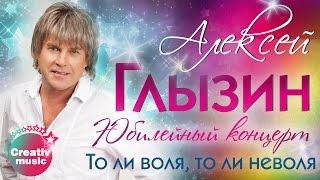 Алексей Глызин - То ли воля, то ли неволя (Юбилейный концерт, Live)
