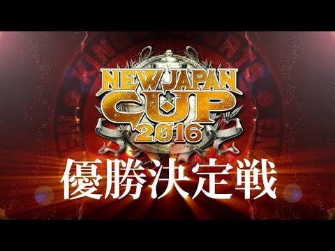 NEW JAPAN CUP 2016 FINAL 3.12 AOMORI OPENING VTR