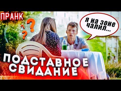 Подставное Свидание Пранк / Девушка Зовёт на Помощь | Boris Pranks