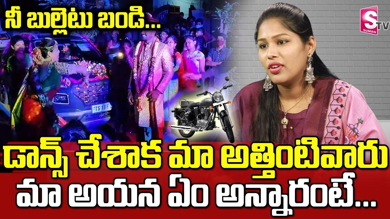 Download Bullet Bandi Bride Sai Sriya Exclusive Interview | Bullettu Bandi Bride Awesome Dance Performance