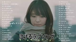 【泣けるラブソング】切ないバラード、心がギューっとなる恋の歌、しっとりカラオケで歌える名曲メドレー(邦楽)【作業用BGM】 Vol.02