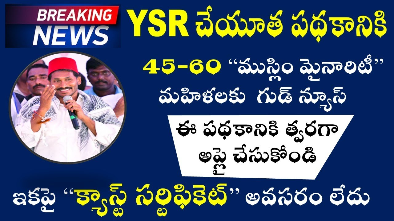 YS Jagan Takes Another Decision To Help Minorities