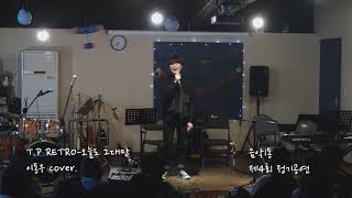 T P RETRO 오늘도 그대만 (cover.) 음악1동 제4회 정기공연 2018/12/22