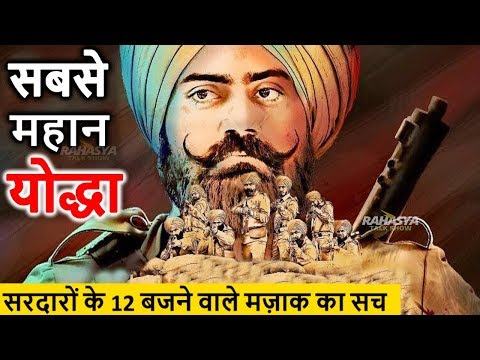 Hari singh nalwa - greatest warrior in history भारत के इतिहास का महान योद्धा \\\\ rahasya talk show