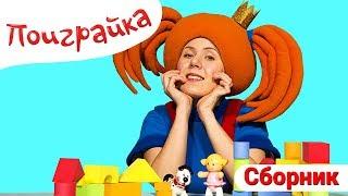 Сборник поиграек с Царевной - Играем в Игрушки с Царевной - Funny Kids Video