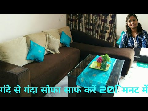 How to clean fabric sofa in 20 minutes,fabric sofa cleaning,anvesha,s creativity