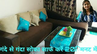 How to clean febric sofa in 20 minutes,febric sofa cleaning,anvesha,s creativity