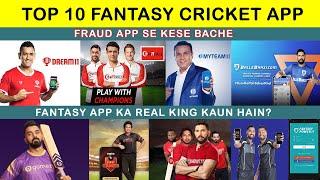 Top 10 Best Fantasy Cricket App in India | Best Fantasy Cricket App
