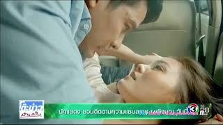 เพลิงบุญ - 2017.09.06 - TKBT - นักแสดงชวนติดตามละคร