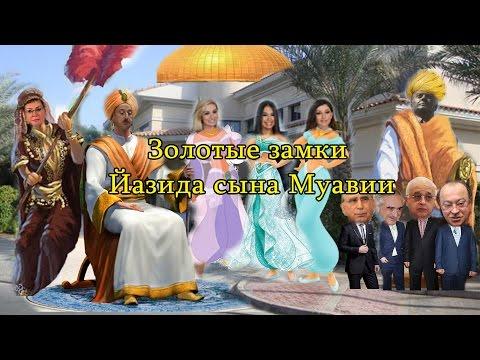 Talyshistan Tv 28.12.2016 News in azerbaijani: Золотые замки  Йазида сына Муавии