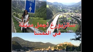 Salzburg سالزبورغ أجمل مدينة في #النمسا#