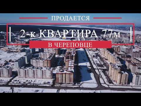 Квартира в Череповце. Продажа  2-к квартиры 77м.