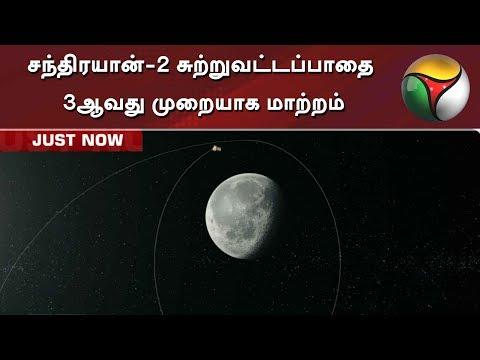 சந்திரயான்-2 சுற்றுவட்டப்பாதை 3ஆவது முறையாக மாற்றம்: இஸ்ரோ | Chandrayaan 2 | ISRO