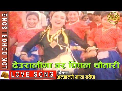 Deuralima Bar Pipal Chautari   Anjanmai Maya Basala Hai Movie Song   AB Pictures Farm   B.G Dali