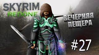 Skyrim Redone - 27 - Вечерняя пещера