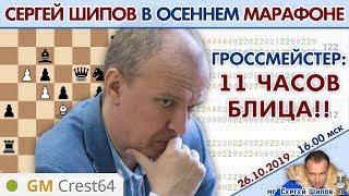 🔥 Гроссмейстер: играю в шахматы 11 часов! Осенний марафон 2019 🎤 Сергей Шипов