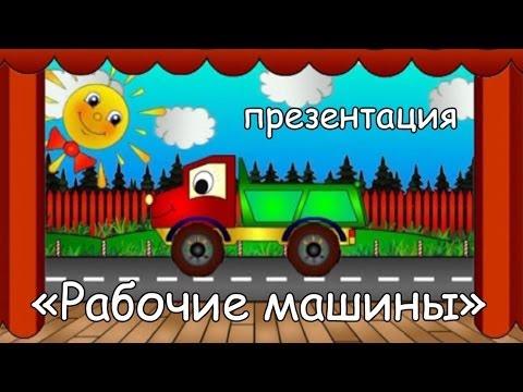 Мамино солнышко - Презентация    Рабочих машин