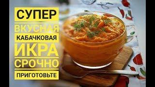 Супер вкусная Кабачковая икра на зиму