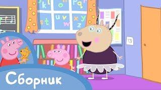 Свинка Пеппа - 1 Cезон 39-28 серия (60 минут) - Мультики