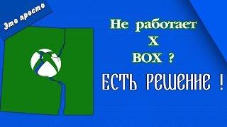видео Что делать если не запускается игра на xbox 360