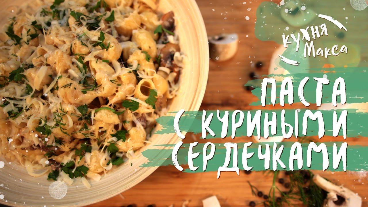 Кухня Макса | Как приготовить пасту | Домашний рецепт Паста с куриными сердечками