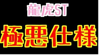 【KOF98UMOL】極悪なUR龍虎ストライカーを刮目せよ!!