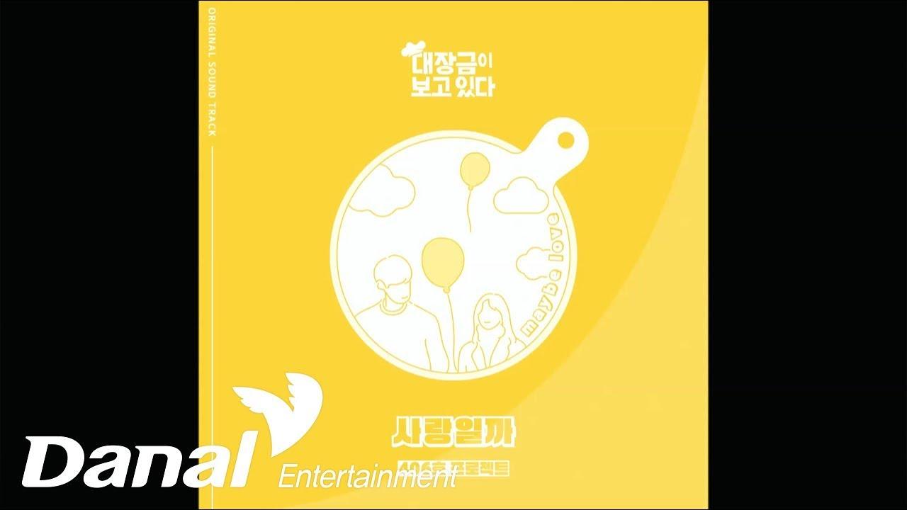 406호프로젝트 - '대장금이 보고있다 OST Part.7' - 사랑일까(maybe love)