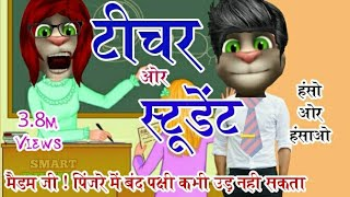 New टीचर And स्टूडेंट ki Full Comedy ! True Story Of Talking Tom & Student ! Makes jokes Of ! MJO HD