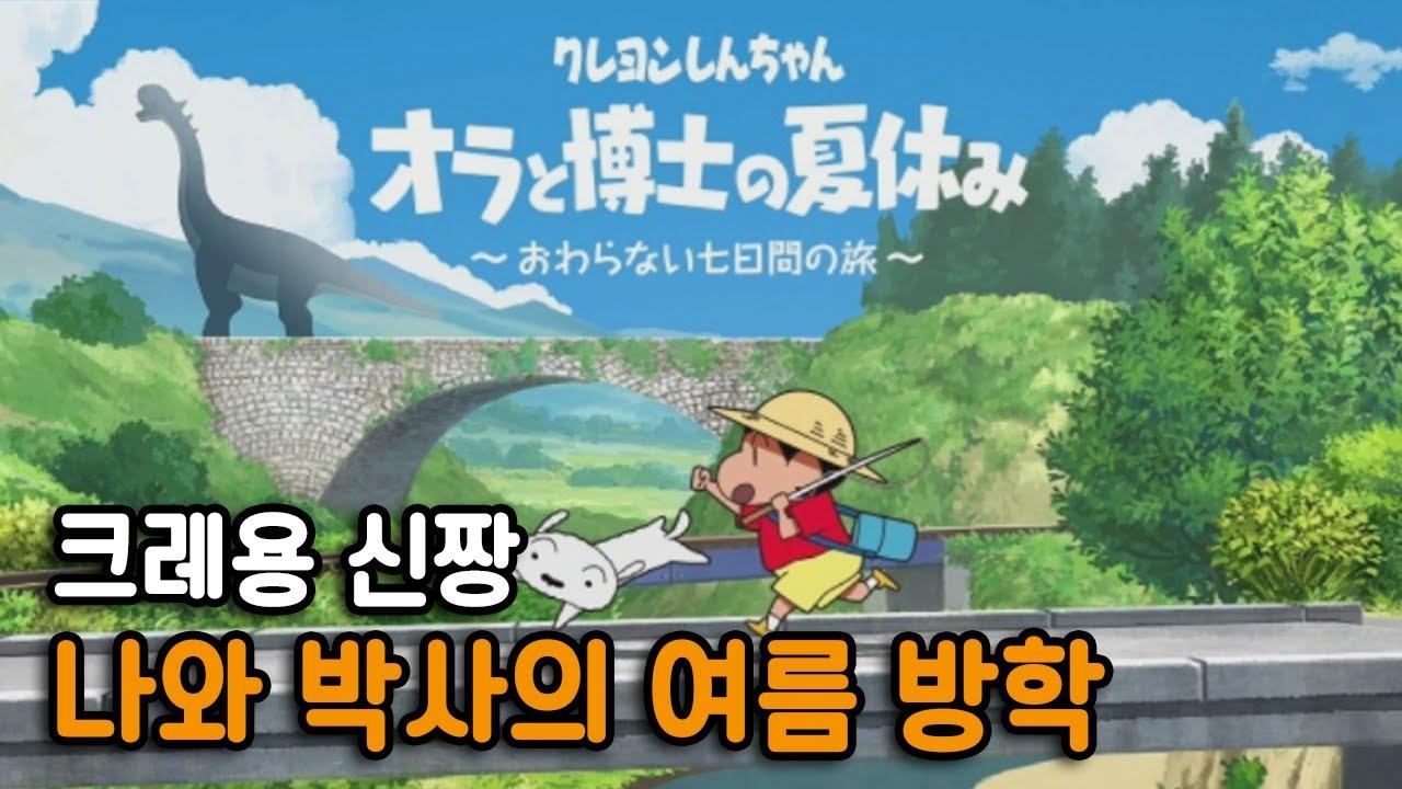 (생방송/번역) 마을에 공룡 등장!크레용 신짱 나와 박사의 여름방학 2일차 🌻