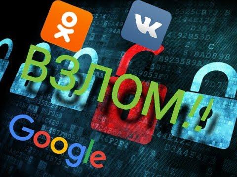 программы для взлома соц сетей на андроид
