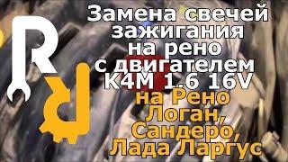Замена свечей зажигания на двигателе K4M 1,6 16V