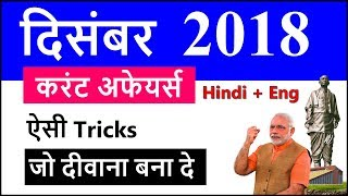 December 2018 Monthly Current Affairs with PDF in Hindi in English Important #DecemberCurrentAffairs