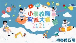 Publication Date: 2021-05-20 | Video Title: 《小學校際常識大賽2021》 初賽 第四場