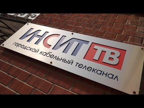 Телеканалу «Инсит-ТВ» исполнилось